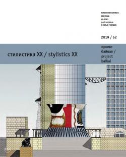 Проект Байкал №62