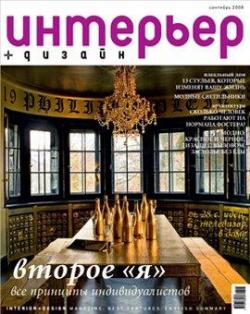 Интерьер+Дизайн сентябрь 2008