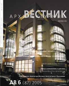 Архитектурный Вестник №6(87) 2005