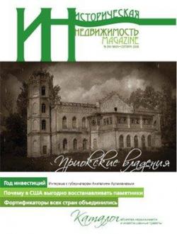 Magazine «Историческая недвижимость»  № 3 (4), июль - сентябрь 2008