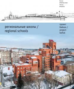 Проект Байкал №64