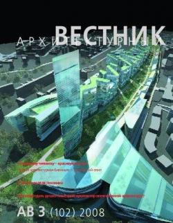 Архитектурный Вестник №3(102) 2008