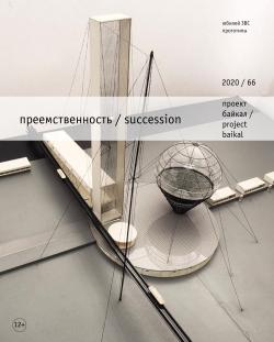 Проект Байкал № 66