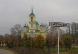 Покров над Тургиновым. В храме тверского села Владимира Путина поминают как благодетеля