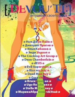 PDF-журнал [,DEVOU'TI:] №7