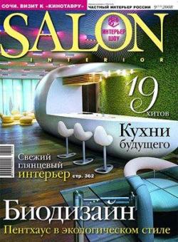 Salon-interior №9 (131) 2008