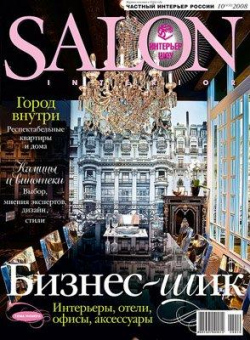 Salon-interior №10 (132) 2008