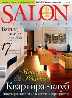 Salon-interior №11 (133) 2008