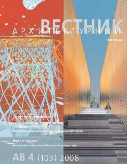 Архитектурный Вестник №4(103) 2008
