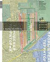 Проект Россия №48