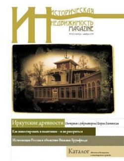 Magazine «Историческая недвижимость»  №4 (5) 2008