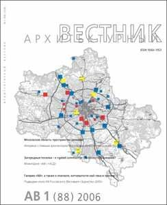 Архитектурный Вестник №1(88) 2006