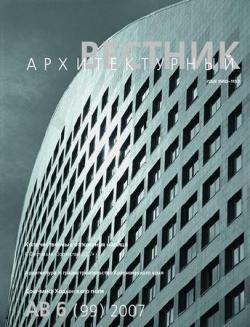 Архитектурный Вестник №6(99) 2007