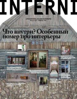 INTERNI  №10 февраль 2009