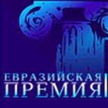 """Дизайнеры и архитекторы продолжают присылать заявки на участие в """"Евразийской премии"""""""
