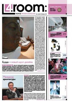 4room:/форум профессионалов  №1(37) февраль 2009