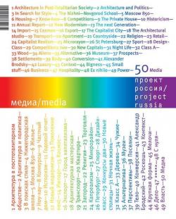 Проект Россия №50