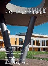 Архитектурный Вестник №5(98) 2007