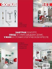 Domus (Россия) № 14 март 2009
