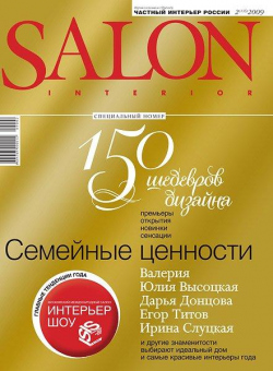 Salon-interior №2 (135) 2009
