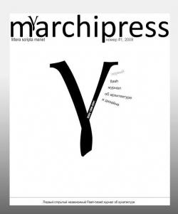 MyARCHIPRESS интернет-журнал №1 2008
