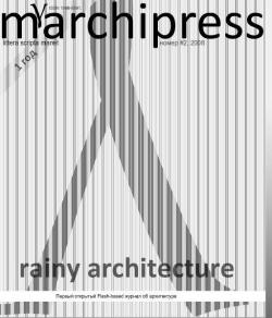 MyARCHIPRESS интернет-журнал №2 2008