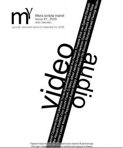 MyARCHIPRESS интернет-журнал №3 (1) 2009