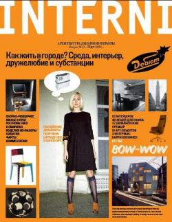 INTERNI  №11 март 2009