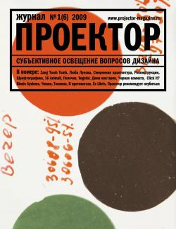Проектор №1 (6) 2009