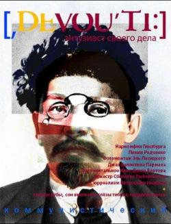 PDF-журнал [,DEVOU'TI:] март 2009