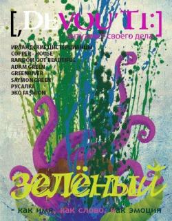 PDF-журнал [,DEVOU'TI:] декабрь 2008