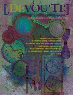 PDF-журнал [,DEVOU'TI:] февраль 2009