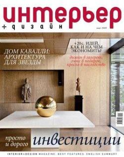 Интерьер+Дизайн №3  март 2009