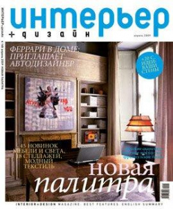 Интерьер+Дизайн №4 апрель 2009