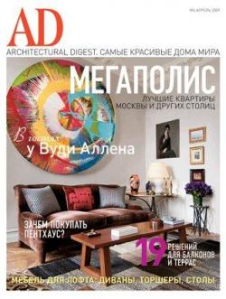 Журнал Architectural Digest (Россия) апрель 2009