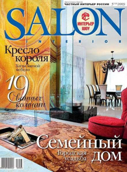 Salon-interior №5(138) 2009