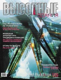 Высотные здания №1/2009