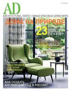 Журнал Architectural Digest (Россия) №5 май 2009