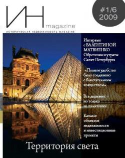 Magazine «Историческая недвижимость»  №1 (6) 2009