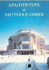«Архитектура и антропософия»