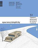 Проект Россия №51