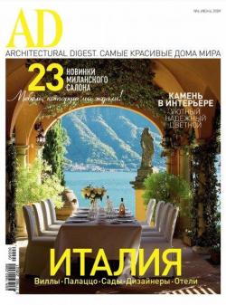 Журнал Architectural Digest (Россия) №6 июнь 2009