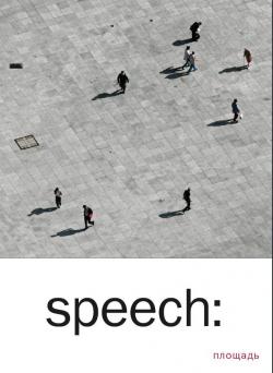 SPEECH: № 3
