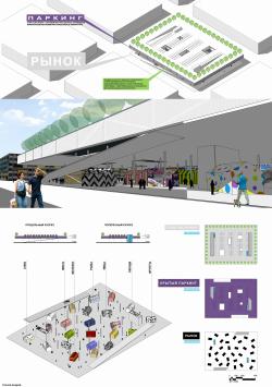 Паркинг – рынок. Конкурсный проект программы 'Next', Арх Москва, 2009