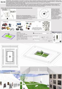 Архив-квартал. Конкурсный проект программы 'Next', Арх Москва, 2009