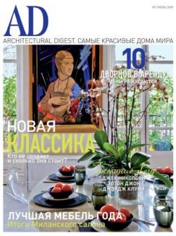 Журнал Architectural Digest (Россия) №7 июль 2009