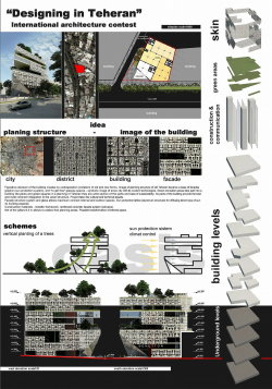 Конкурсный проект Designing in Teheran. Benetton Group Competition