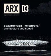 Building ARX №3
