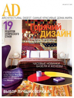 Журнал Architectural Digest (Россия) №8 август 2009