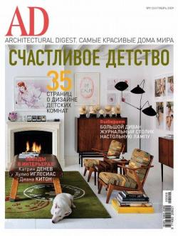 Журнал Architectural Digest (Россия) №9 сентябрь 2009